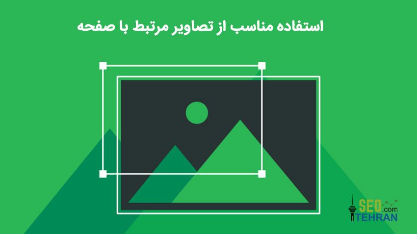 استفاده مناسب از تصاویر مرتبط با صفحه